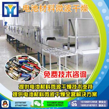 山东吉森微波设备厂家供应辣椒碎微波烘干熟化设备
