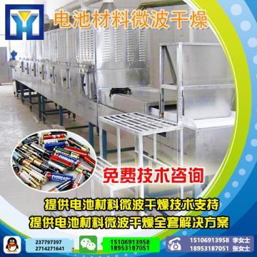 长期供应 带式化工干燥设备 微波隧道式干燥设备CNWB-30S