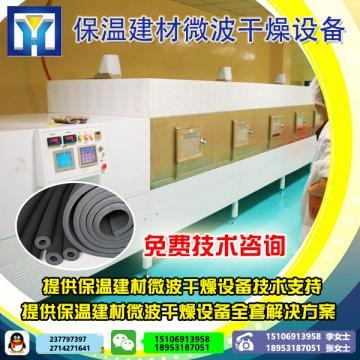 隧道式PVC树脂粉微波烘干设备多少钱