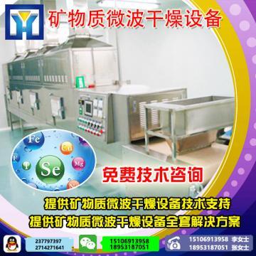 环保型微波碳酸稀土烘干设备  3个月不停机生产裕群森  6905 0587