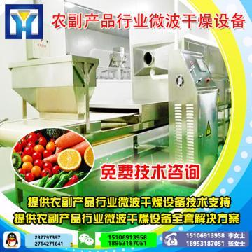 微波葵花籽烘焙设备 干果烘干 高效节能 效率提升200%