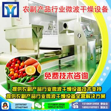 微波五谷杂粮熟化设备 西安裕群森专业技术方案