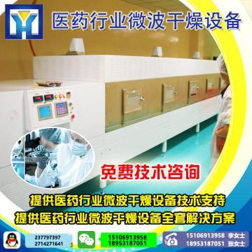 环保型专业生产小米微波熟化设备 微波干燥设备