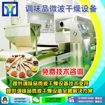 PVC树脂粉微波烘干设备