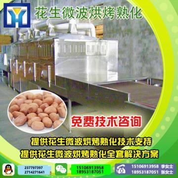 四川微波设备厂家直销价格优惠18千瓦隧道式菊花微波茶叶杀青机