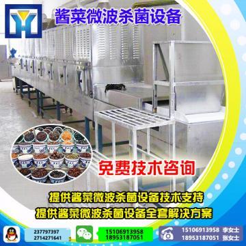 厂家直销XH-12KW山药片烘干设备隧道式全不锈钢微波干燥机