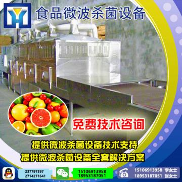 黄豆微波熟化杀菌设备制造商  整机304打造