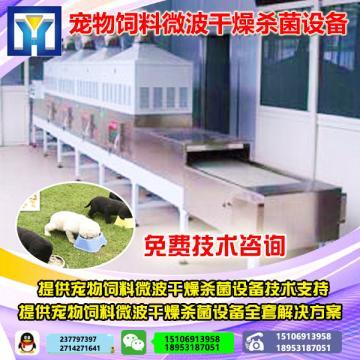 热敏性物料微波真空干燥机 60度低温烘干技术 负压条件真空干燥机