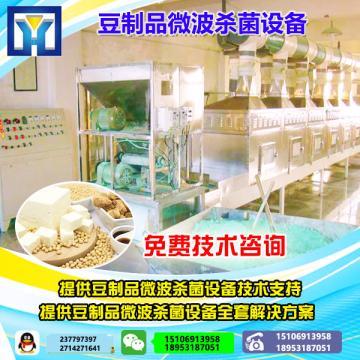 CNWB-30S型茶叶杀青杀菌设备茶叶干燥机 微波加热干燥机设备