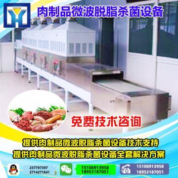 西北地区瓜子熟化机 微波干果烘烤设备 西安裕群森环保设备