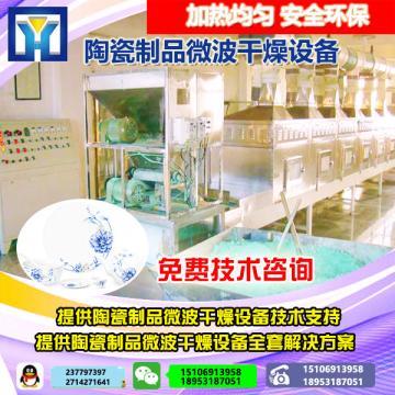 隧道式树脂干燥机 微波树脂烘干设备 西安裕群森环保设备