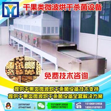 隧道式杂粮低温烘培设备价格    20kw隧道式烘培设备