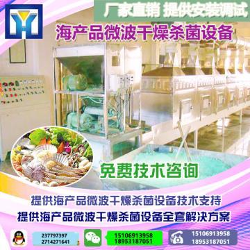 箱式对虾微波烘烤熟化设备  对虾灭菌设备